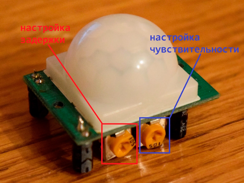 датчики движения инфракрасные схема подключения