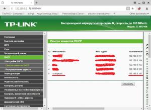 Находим IP адрес Orange Pi PC (TP-LINK) - Список клиентов DHCP