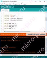 Подключение BMP280 к Arduino - Компиляция bmp280test.ino - include Adafruit_Sensor.h - ошибка