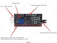 Компоненты PCF8574 - I2C модуль для LCD на базеHD44780