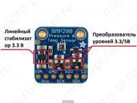 Adafruit BMP280 - стабилизатор на 3.3 В и преобразователь уровней 3.3/5В