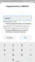 Связывание и подключение HMSoft, HM-10 со смартфоном Android - Пароль 000000